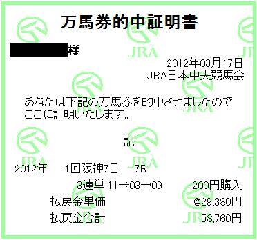 0317阪神7R.JPG