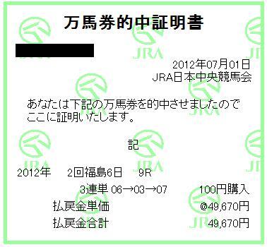 0701福島09R.JPG