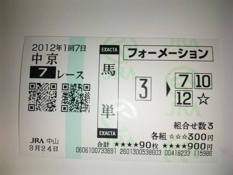 中京7R.JPG