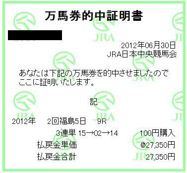 0630福島9R.JPG