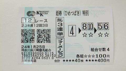 川崎12R.JPG