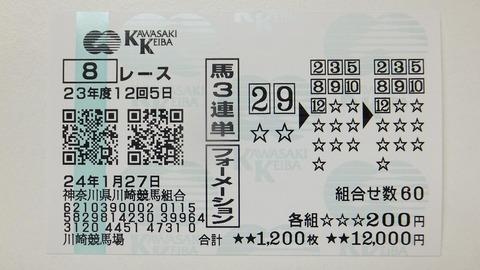 川崎8R.JPG