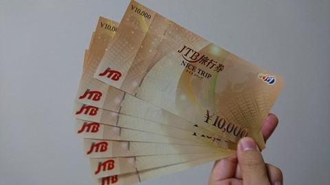 JTB旅行券10,000円