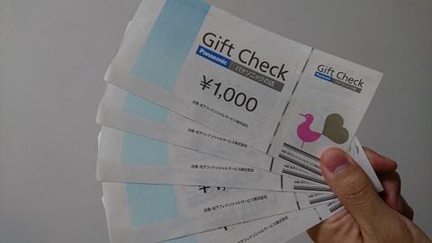 パナソニックギフト券1,000円