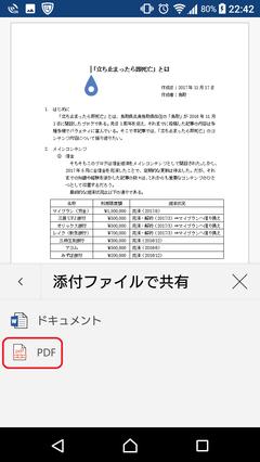 PDFへの変換方法3