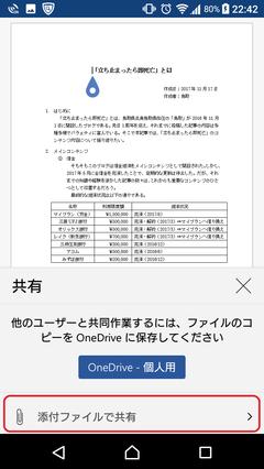 PDFへの変換方法2