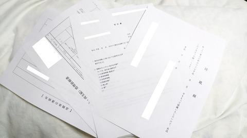 退職関連の書類