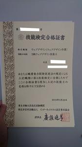 ウェブデザイン検定合格証書