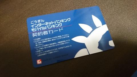 山陰合同銀行インターネットバンキング契約者カード