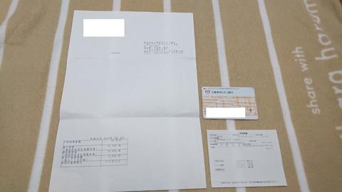 バンクイック(三菱東京UFJ銀行)