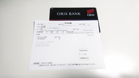 オリックス銀行明細票(2017年2月)