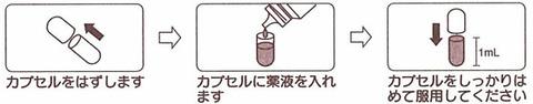 カプセルに薬液を入れるタイプ