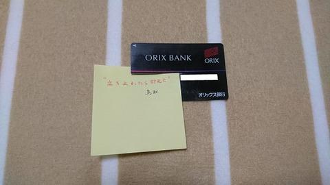 ハサミで切ったオリックス銀行カードローン