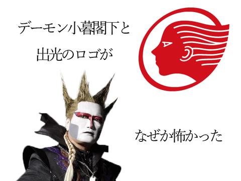 デーモン小暮閣下と出光のロゴ