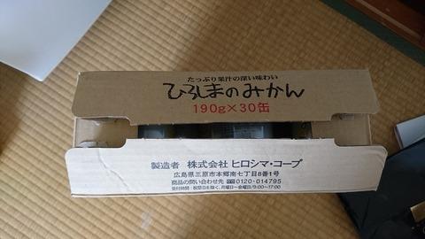 みかんジュース30缶