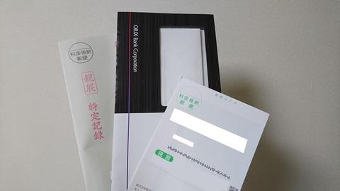 解約証明書関連の封筒
