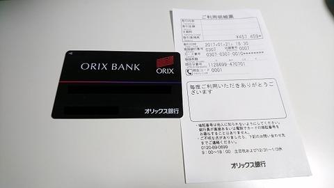 orix_004