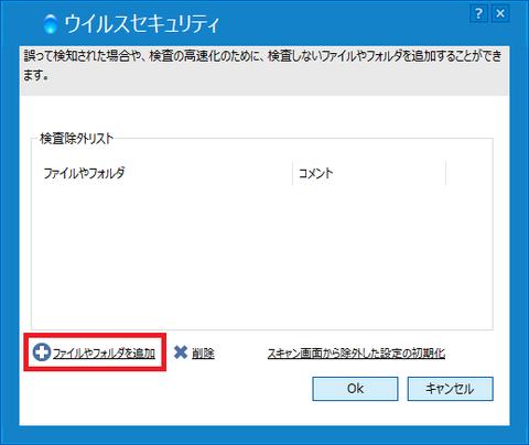 「ファイルやフォルダを追加」を選択