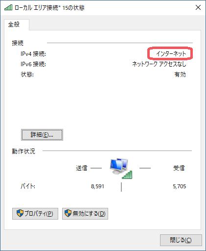 モバイルホットスポットの状態(接続OK)
