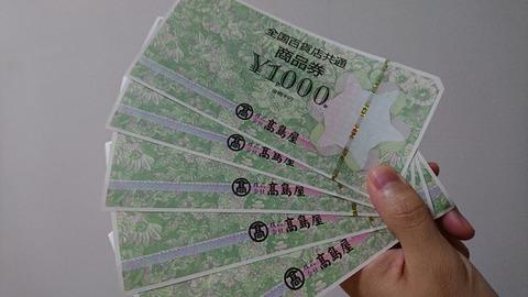 高島屋商品券1,000円