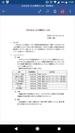 PDFへの変換方法1(新)