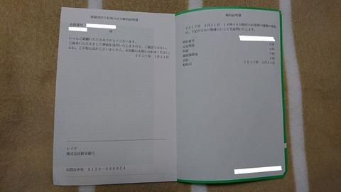 レイク(新生銀行)の解約証明書