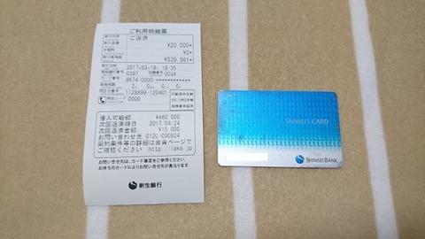 レイク明細票(2017年3月)