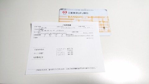 バンクイック明細票(2017年2月)