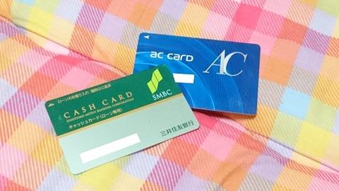 残された2枚のカード