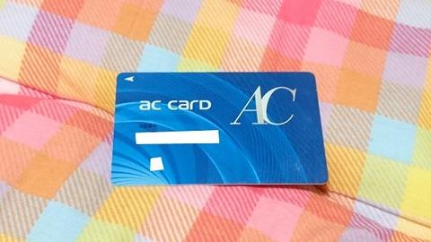 アコムのカード