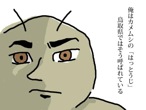 鳥取県のはっとうじさん