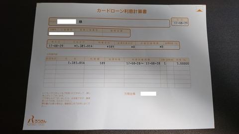 カードローン利息計算書