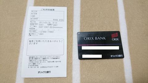 オリックス銀行明細票(2017年3月)