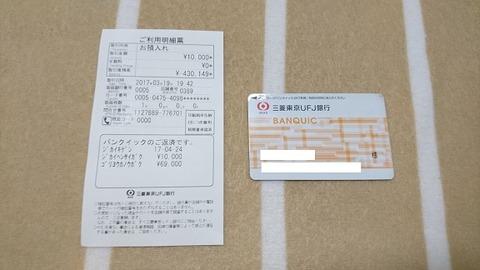 バンクイック明細票(2017年3月)