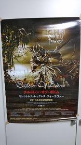 チルドレンオブボドムのポスター
