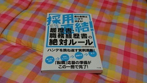 履歴書に関する本