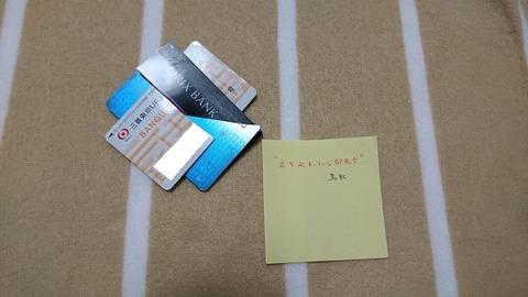 ハサミで切ったカードを合体!