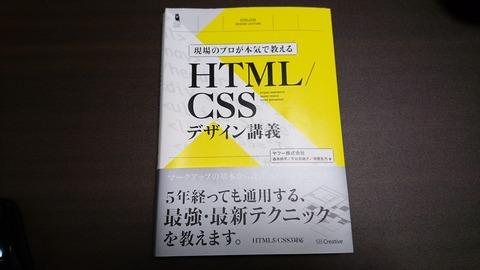 HTML_CSSデザイン講義