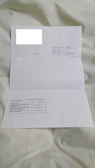 バンクイックの契約内容_001