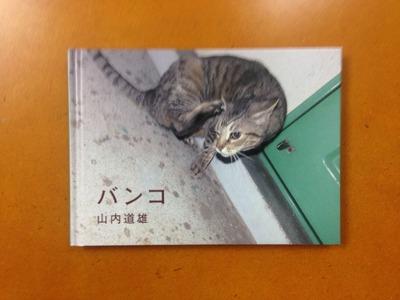 山内道雄写真集『バンコ』