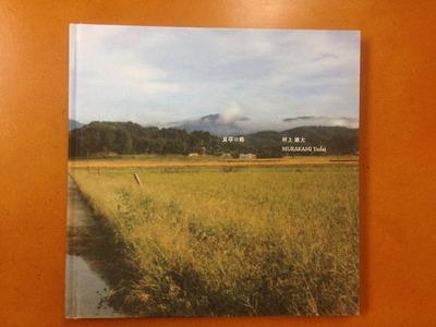 村上雄大写真集『夏草の路』