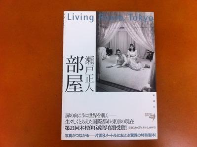 瀬戸正人写真集『部屋』