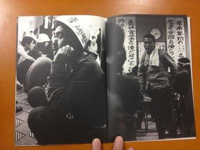 橋本照嵩写真集『山谷 1968.8.1 - 8.20』3
