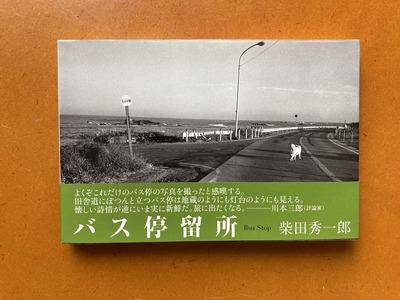 柴田秀一郎写真集『バス停留所』