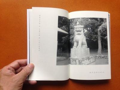 田山湖雪 著 写真誌『ちてんち 01 瀬戸川』5