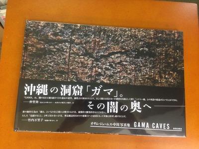 オサム・ジェームス・中川写真集『GAMA CAVES』