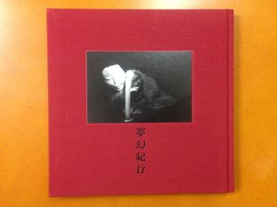 椙本三枝子写真集『夢幻紀行』赤