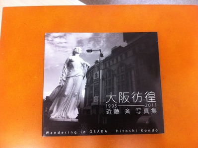 近藤斉写真集「大阪彷徨 1995-2011」