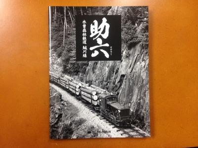 『助六 木曽森林鉄道鯎川線』