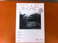 GRAF vol.04 縮小